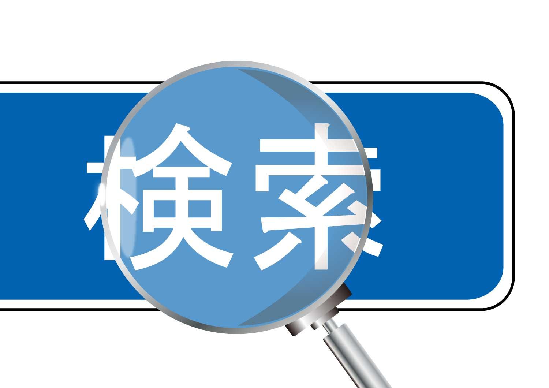 ブログの検索順位を簡単に調べる方法と無料で出来るSEO対策