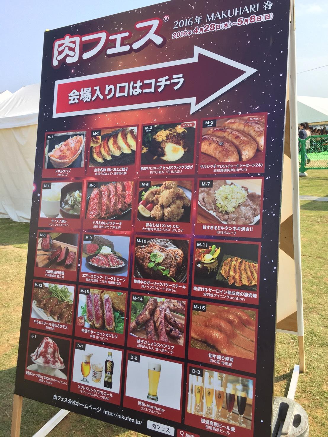 幕張肉フェス|食べて飲んで、子供も遊べる隣接エリアの紹介です。